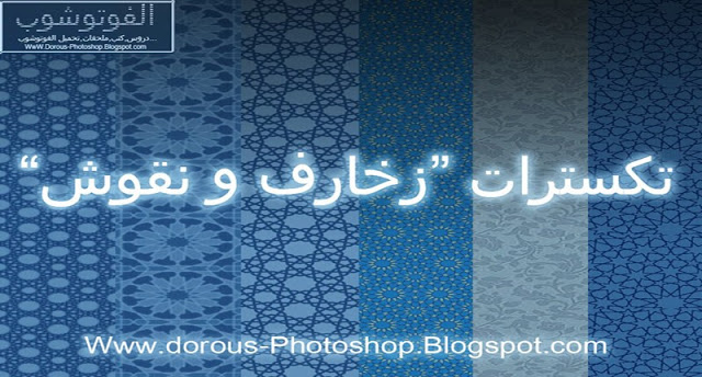 بالصور زخارف و نقوش اسلامية 34593